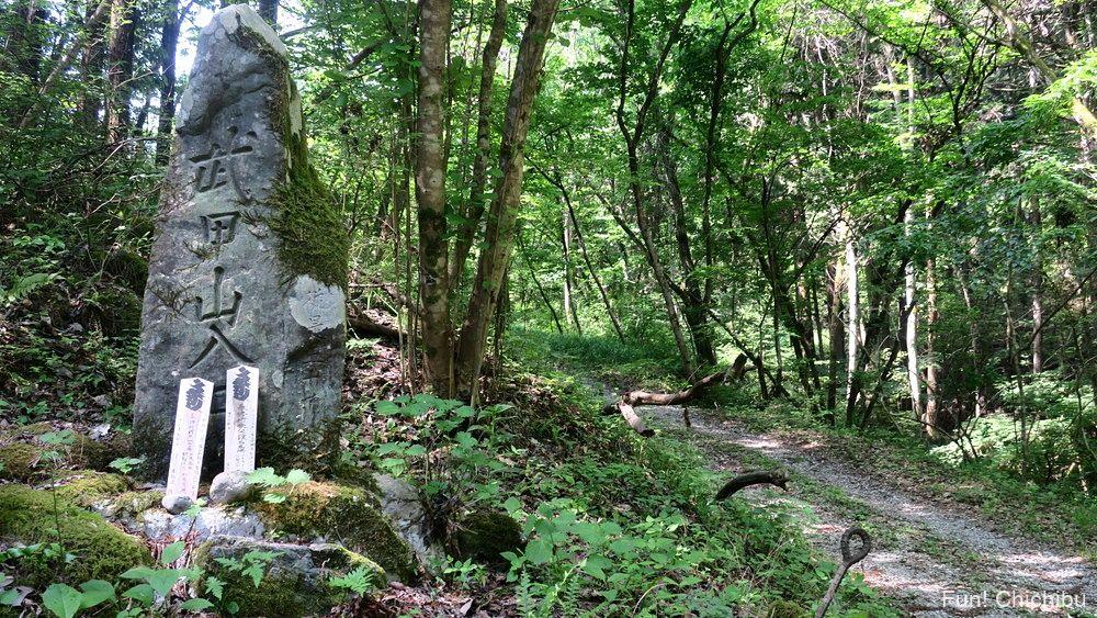 武甲山登山口の碑と登山道入り口