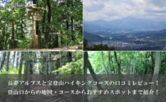 長瀞アルプスと宝登山ハイキングコースの口コミレビュー!登山口からの地図・コースからおすすめスポットまで紹介!【動画あり】