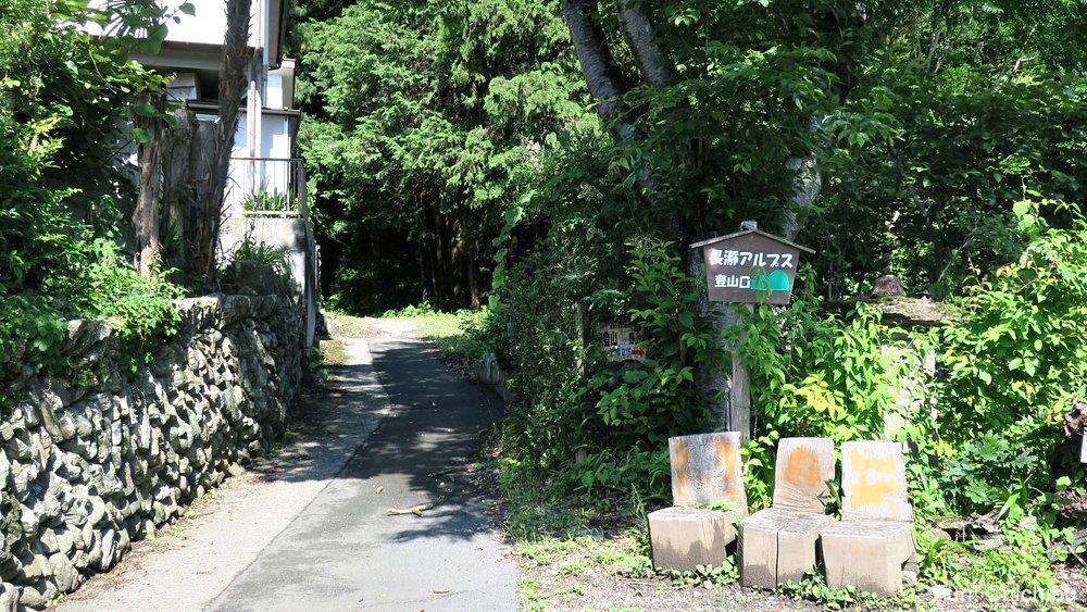 長瀞アルプス宝登山 登山口の標識