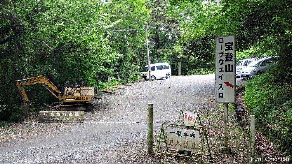 長瀞アルプス宝登山 宝登山ロープウェイ入口の標識