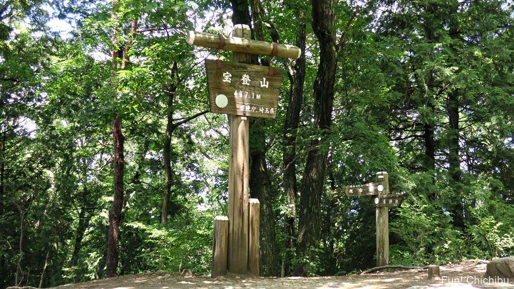 長瀞アルプス宝登山 宝登山山頂の標識