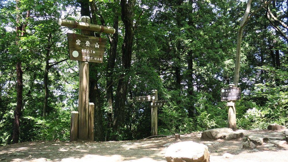 長瀞アルプス宝登山 山頂の標識