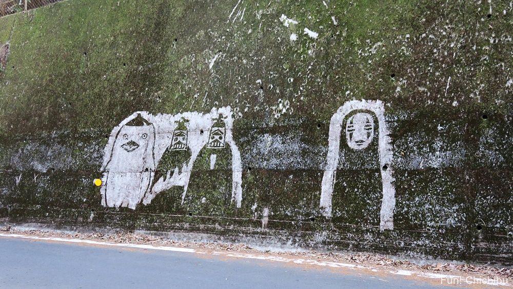 定峰峠 苔アート 千と千尋の神隠し