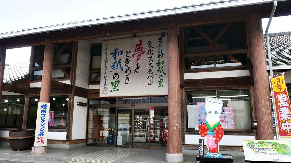 道の駅 和紙の里ひがしちちぶ 和紙製造所の外観
