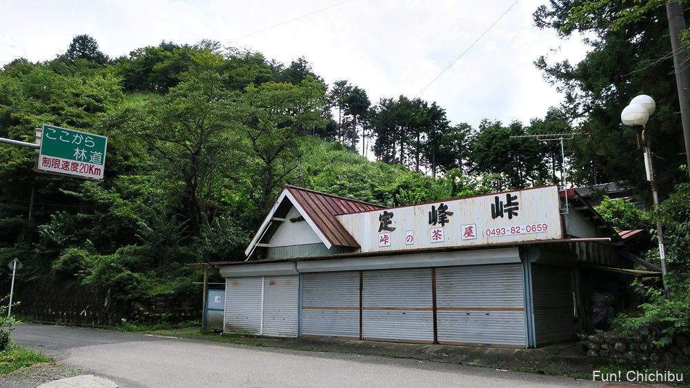 定峰峠 峠の茶屋 外観
