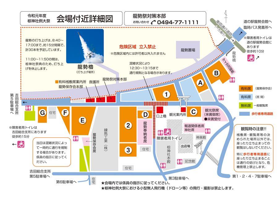 2019龍勢祭りの当日販売の場所