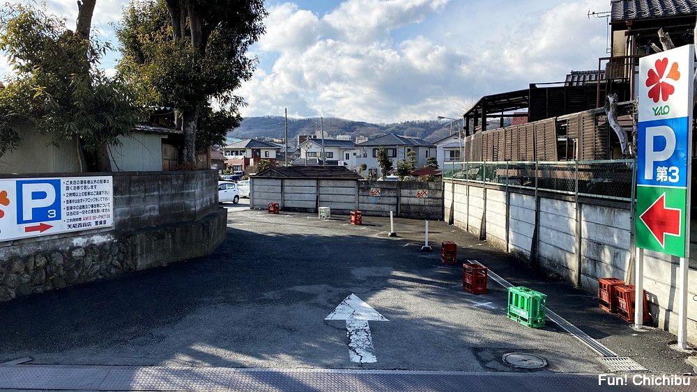 あめつちまにまに 矢尾百貨店の第3駐車場が利用可能