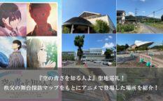 『空の青さを知る人よ』聖地巡礼!秩父の舞台探訪マップをもとにアニメで登場した場所を紹介!